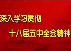 11月4日,中国气象局党组副书记、副局长许小峰代表中国气象局党组,在机关学习报告会上通报了党组中心组学习党的十八届五中全会精神专题会议情况,并就进一步学习贯彻落实十八届五中全会精神进行部署。