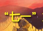 """不忘初心、继续前进——认真学习贯彻习近平总书记""""七一""""重要讲话精神"""