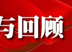 中国气象局气象干部培训学院气象教育培训发展回顾