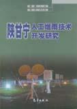 陕甘宁人工增雨技术开发研究