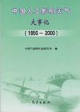 中国人工影响天气大事记(1950~2000)