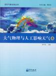 现代气象业务丛书 大气物理与人工影响天气 (上、下)