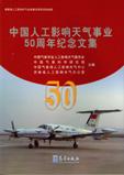 中国人工影响天气事业50周年纪念文集