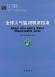 全球大气监测观测指南