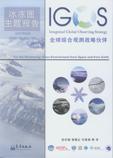 全球综合观测战略伙伴冰冻圈主题报告