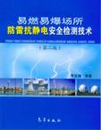 易燃易爆场所防雷抗静电安全检测技术(第二版)