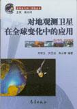 全球变化热门话题丛书——对地观测卫星在全球变化中的应用