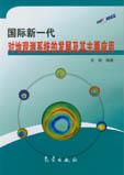 国际新一代对地观测系统的发展及其主要应用