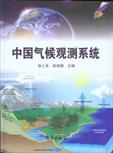 中国气候观测系统